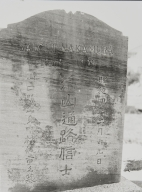 Grave stone inscribed in Japanese, Evergreen Cemetery, Lompoc.